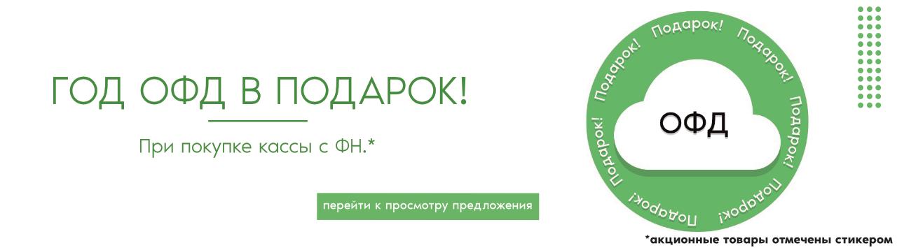 Онлайн-кассы - ОФД в подарок